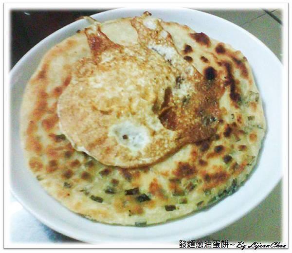12.發麵蔥油蛋餅1.a.jpg