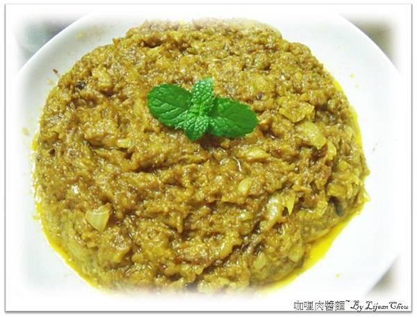 15.咖哩肉醬 (3).JPG