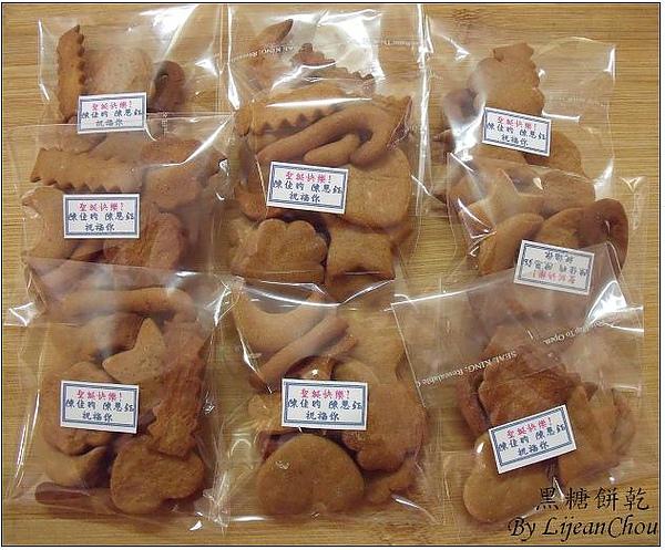 18. 黑糖餅乾 (1)a.JPG
