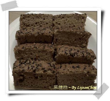 黑糖糕(烤的)3a.JPG