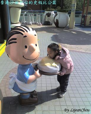 46. 0113~香港沙田中心的史奴比公園.JPG