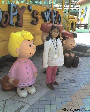46. 0113~香港沙田中心的史奴比公園1.JPG