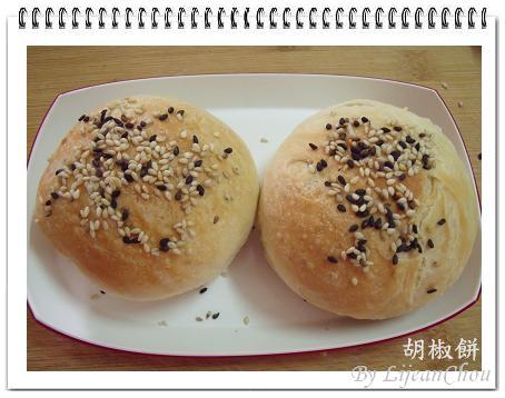 8.胡椒餅.JPG