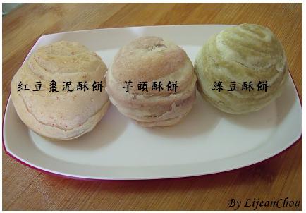 24.三色酥餅 (3)a.JPG