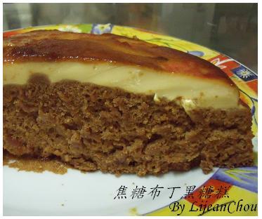 1. 焦糖布丁黑糖糕 (2)a.JPG