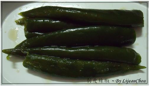 剝皮辣椒 (2a).JPG