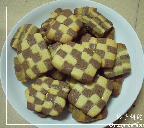 格子餅乾a.JPG