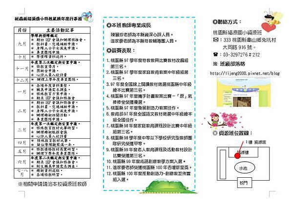 簡介圖檔2.jpg