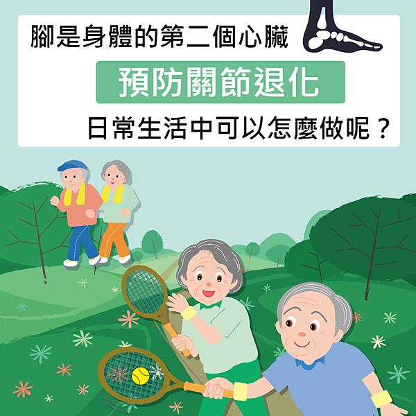 立康-預防關節退化
