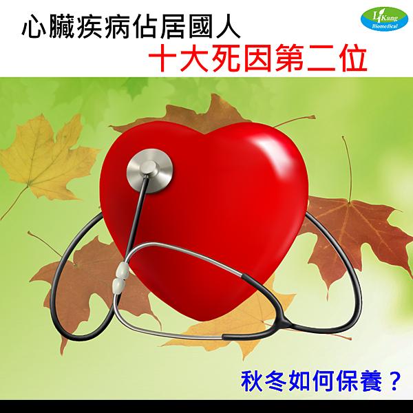 立康-心臟保養