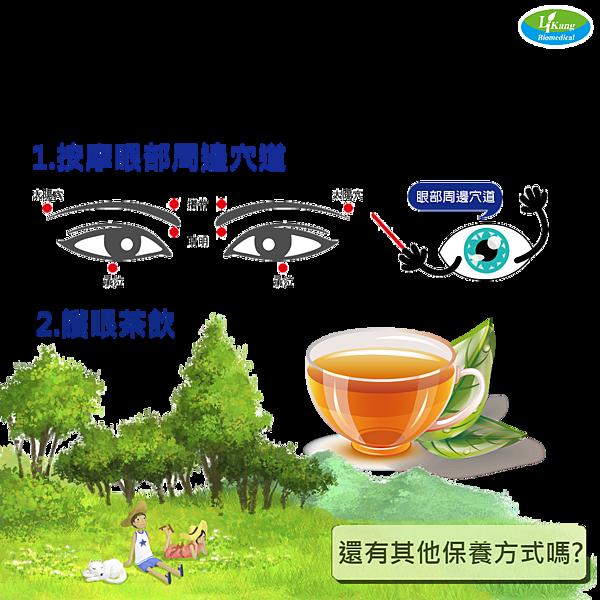 立康-眼睛保養
