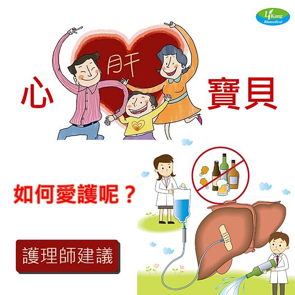 立康-肝臟保養