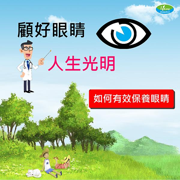 立康-保護眼睛
