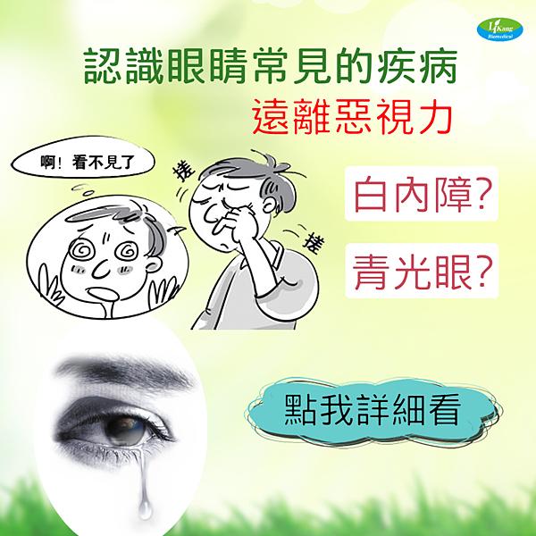 立康-眼睛疾病