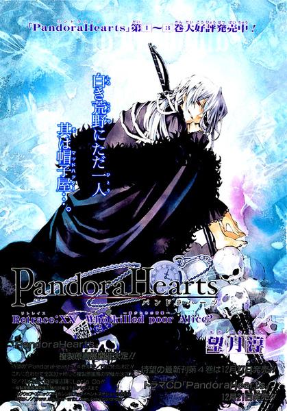PandoraHearts 07.jpg