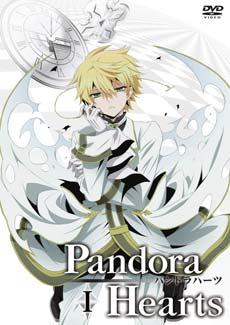 Pandor Hearts I.jpg