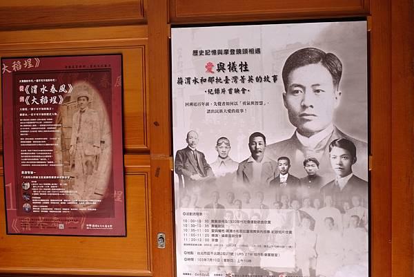 蔣渭水 (3).jpg