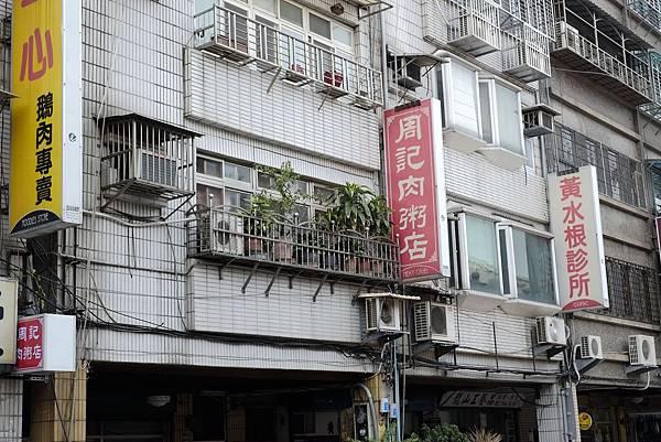 周記肉粥 (4).jpg