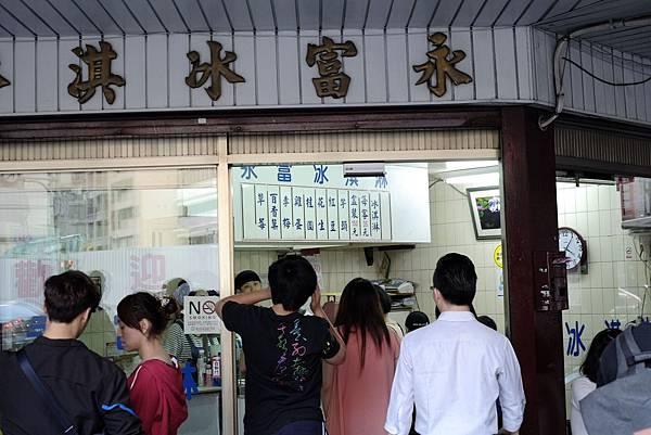 永富冰淇淋 (1).jpg