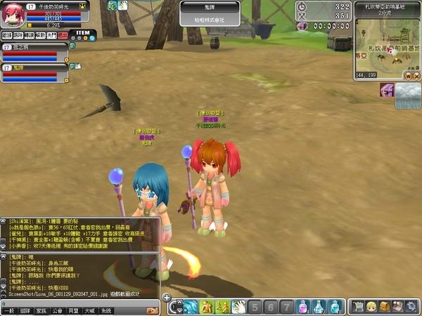 Luna_06_081129_092050_001.jpg