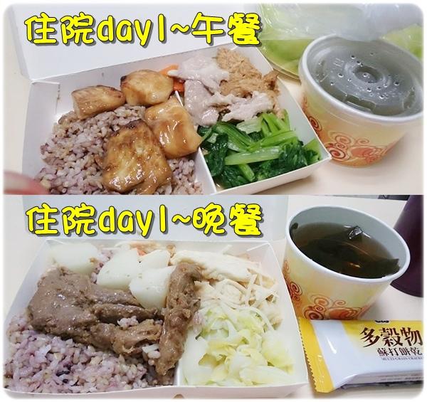 0121 住院day1難吃的餐-1.jpg
