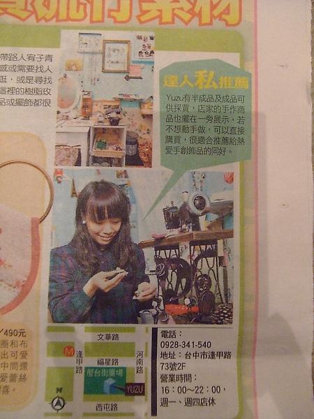0327 自由時報  yuzu的店