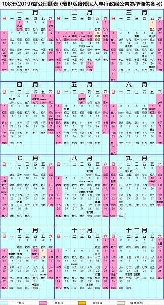 2019行事曆108年行事曆公佈,2019行事曆108年行事曆分享