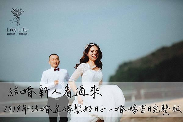 2019結婚登記好日子推薦%2F婚嫁吉日完整版%2F結婚登記好日子大公開