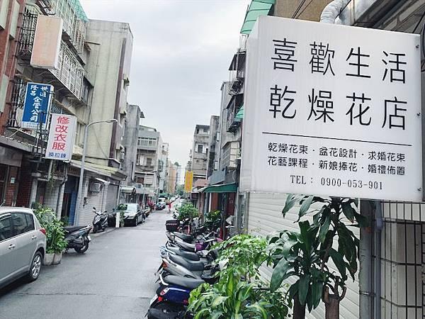 台北質感花店推薦,喜歡生活乾燥花店招牌.JPG