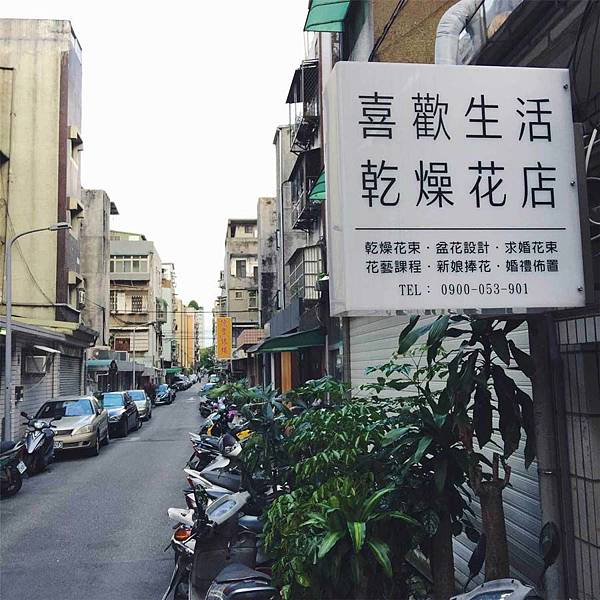 代客送花送桃園-喜歡生活乾燥花店.jpg