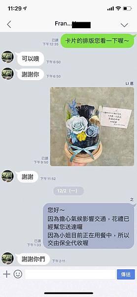 line送花.jpg