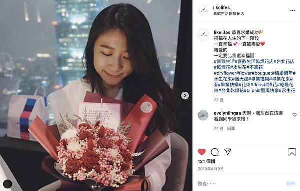 求婚花束分享紅色,台東求婚花束代客送花服務.png