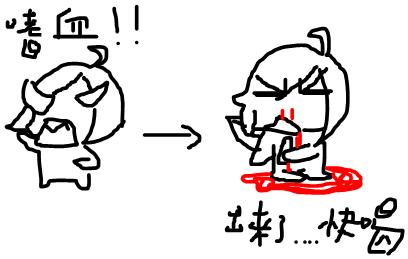 Yakami嗜血