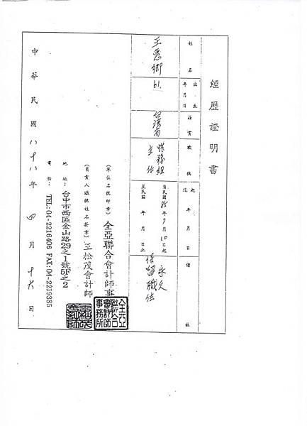 全亞聯合會計師事務所-記帳主任.jpg
