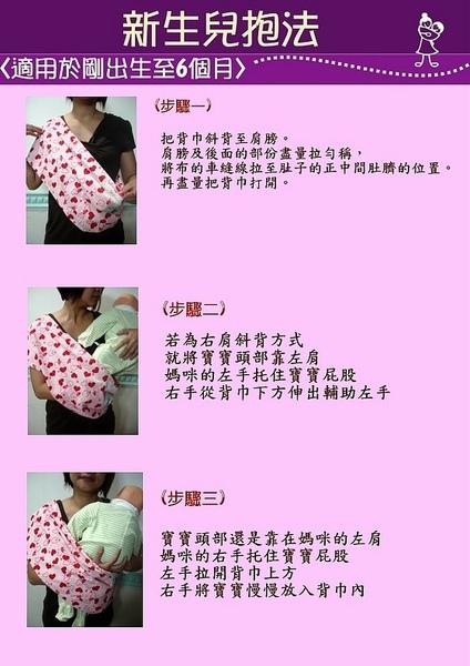 新生兒背法(一)