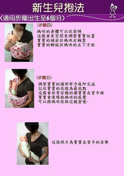 新生兒背法(二)