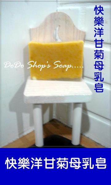 快樂洋甘菊母乳皂.jpg