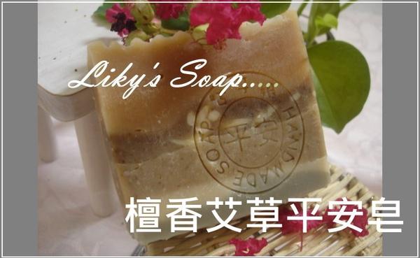 eason媽咪的平安皂.jpg