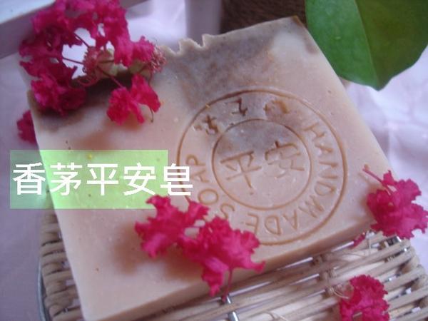 香茅平安皂.jpg