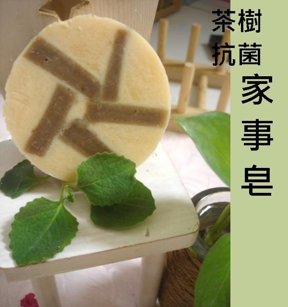 茶樹抗菌家事皂.jpg