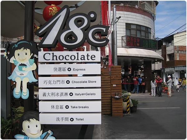 18度C巧克力工房 (1).jpg