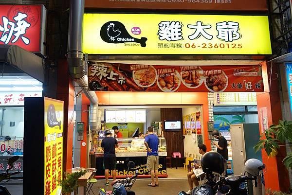 雞大爺 台南東安店