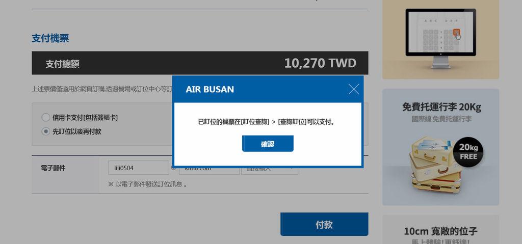 班機定位(稍後付款)3.jpg