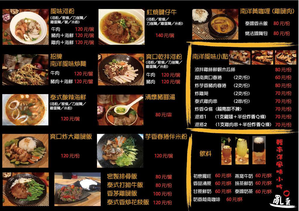菜單-正面-2.jpg