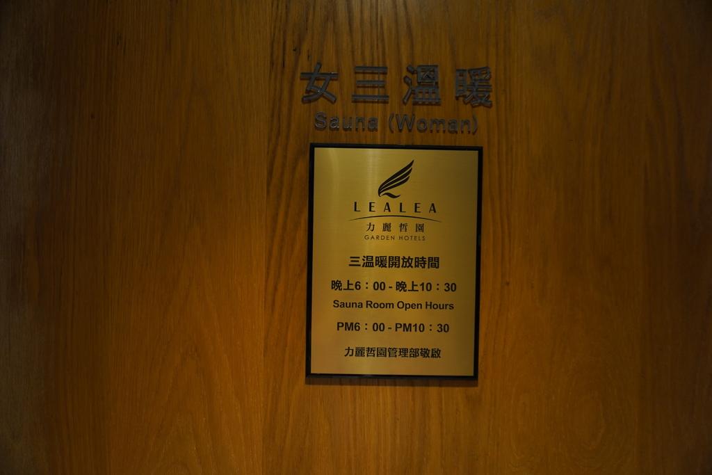 力麗哲園分館三溫暖.JPG
