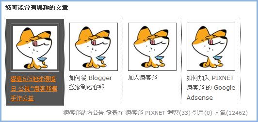 痞客新功能.png