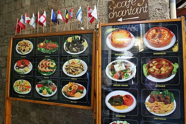 Rodos - 舊城區的餐廳Menu