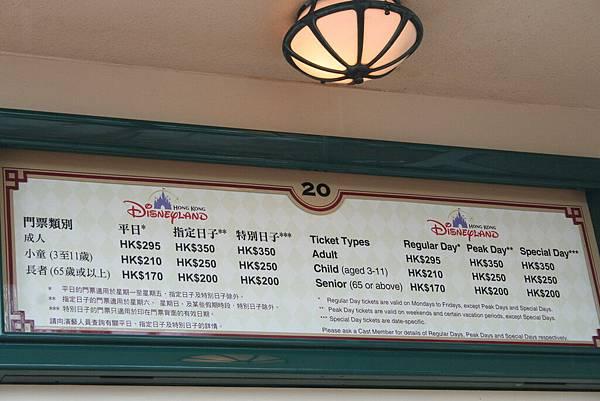 Disneyland 票價
