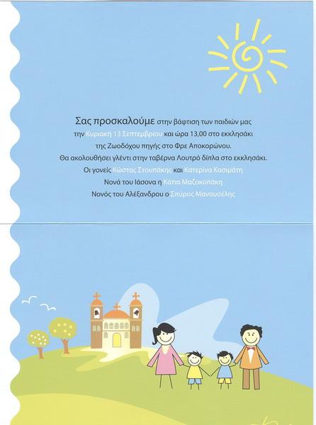 KATERINAS_INVITATION[1].jpg