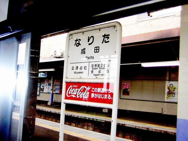 成田機場站-->成田站